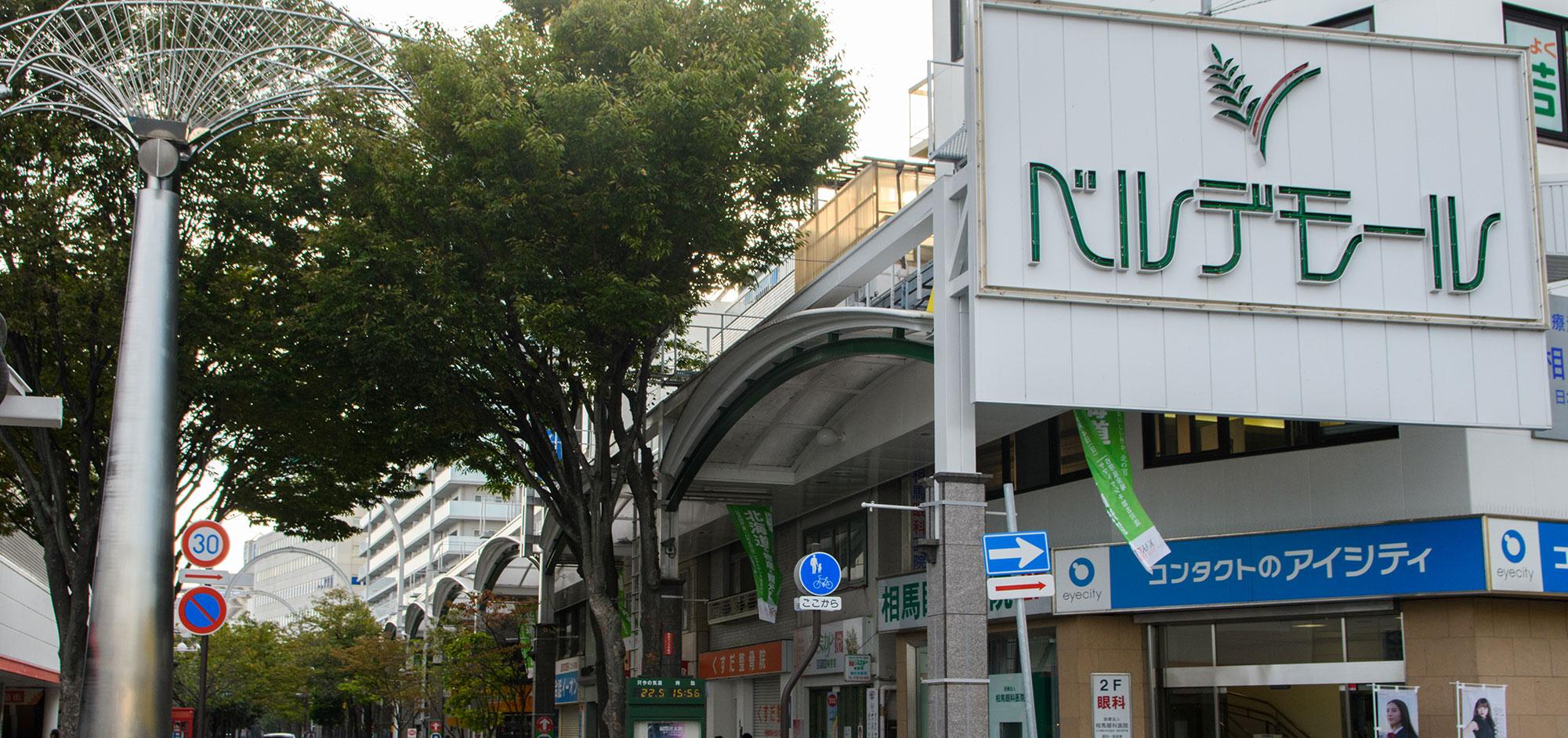 ベルデモール商店街